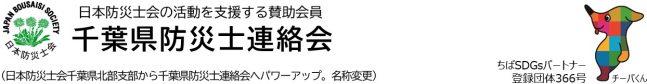 日本防災士会千葉県北部支部
